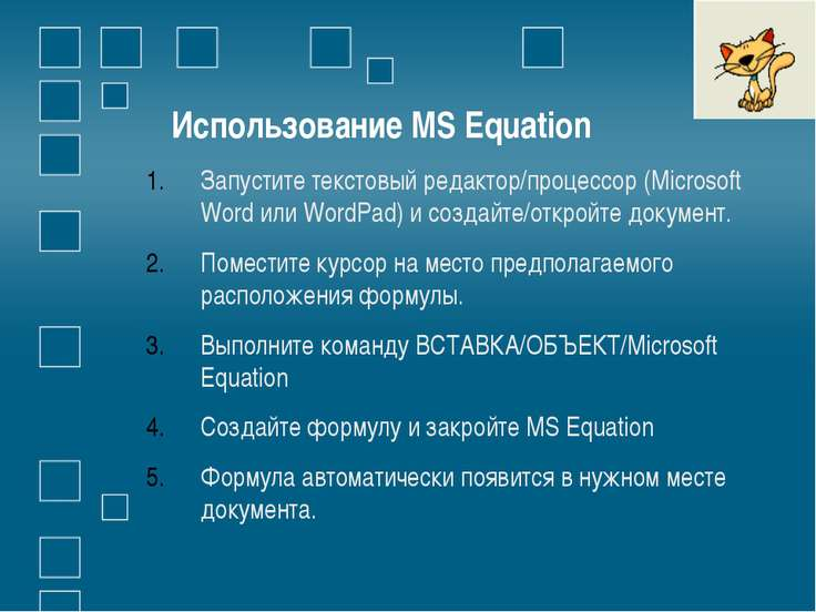 Использование MS Equation Запустите текстовый редактор/процессор (Microsoft W...