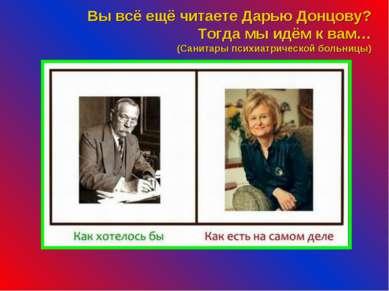 Вы всё ещё читаете Дарью Донцову? Тогда мы идём к вам… (Санитары психиатричес...