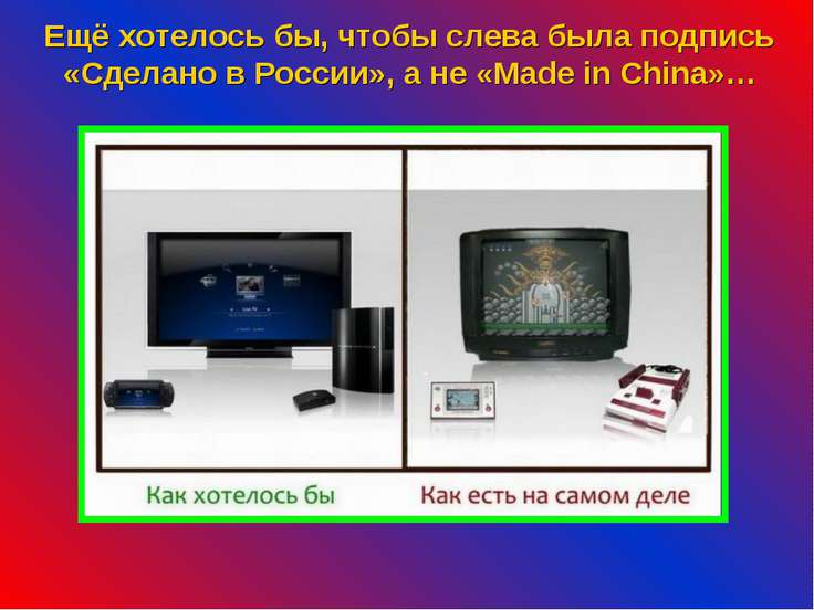 Ещё хотелось бы, чтобы слева была подпись «Сделано в России», а не «Made in C...