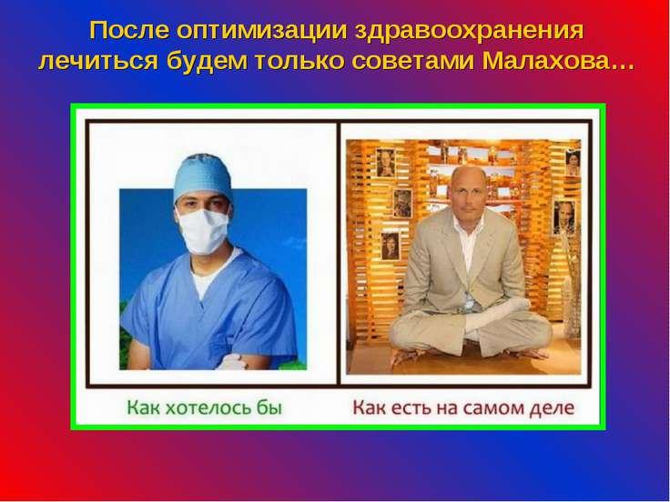 После оптимизации здравоохранения лечиться будем только советами Малахова…