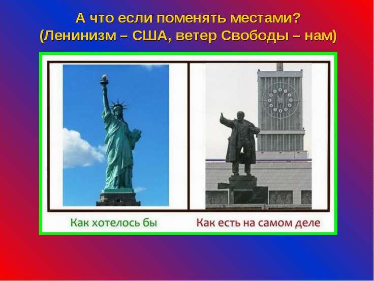 А что если поменять местами? (Ленинизм – США, ветер Свободы – нам)