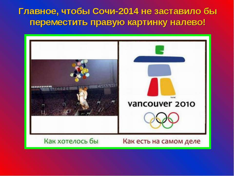 Главное, чтобы Сочи-2014 не заставило бы переместить правую картинку налево!
