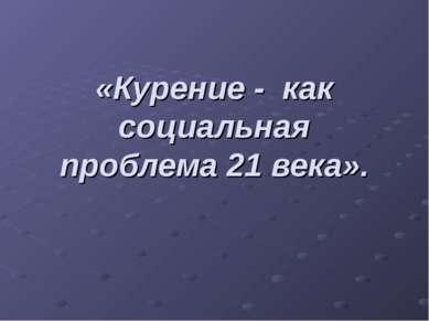 «Курение - как социальная проблема 21 века».