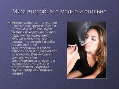 Миф второй: это модно и стильно Многие уверены, чтокурение – этомодно, крут...