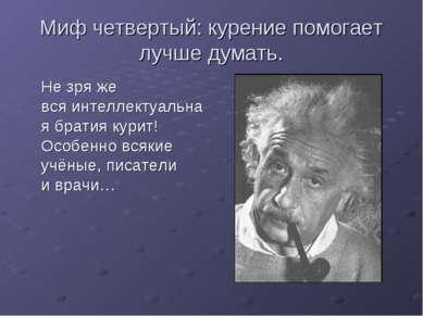 Миф четвертый: курение помогает лучше думать. Незряже всяинтеллектуальная ...