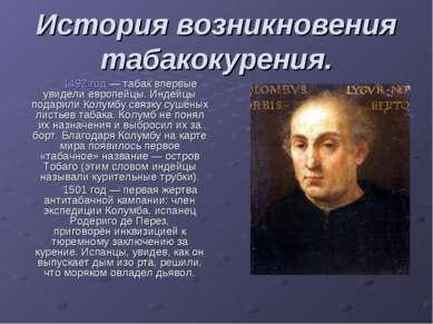 История возникновения табакокурения. 1492 год— табак впервые увидели европей...