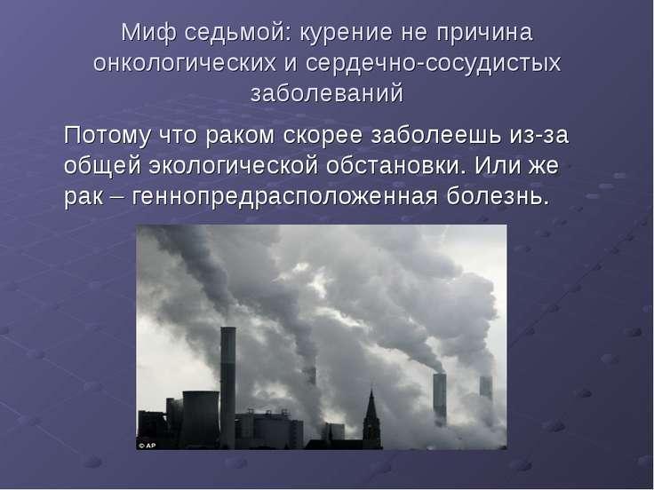 Миф седьмой: курение не причина онкологических и сердечно-сосудистых заболева...