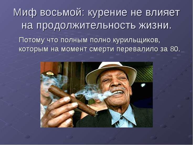 Миф восьмой: курение не влияет на продолжительность жизни. Потому чтополным ...