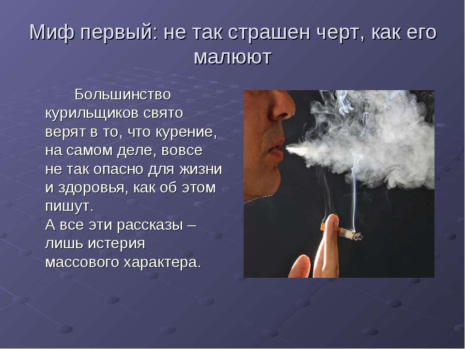 Миф первый: не так страшен черт, как его малюют Большинство курильщиков свято...