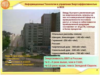 Информационные Технологии в управлении Энергоэффективностью в ЖКХ Порыв при о...