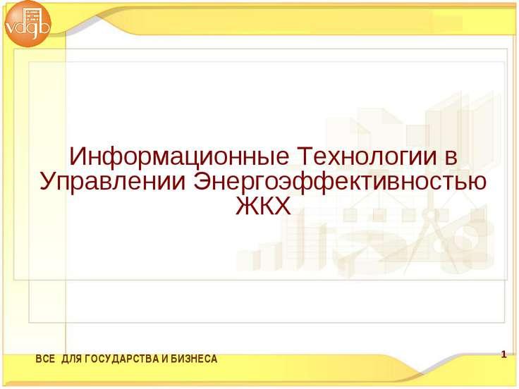 Информационные Технологии в Управлении Энергоэффективностью ЖКХ ВСЕ ДЛЯ ГОСУД...