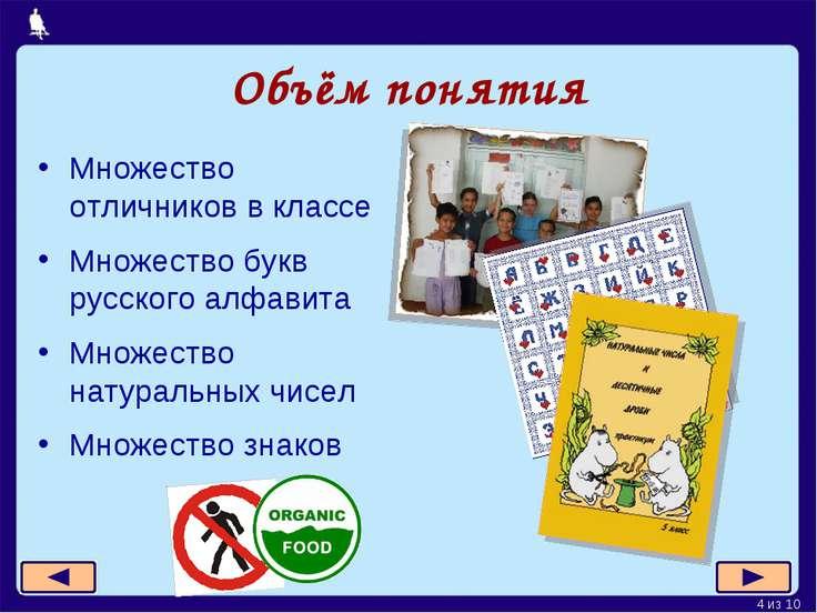Объём понятия Множество отличников в классе Множество букв русского алфавита ...