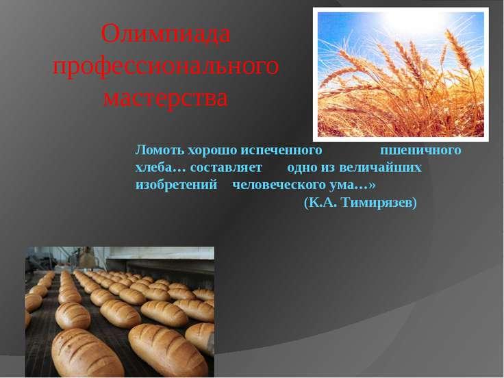 Ломоть хорошо испеченного пшеничного хлеба… составляет одно из величайших изо...