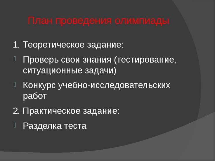План проведения олимпиады 1. Теоретическое задание: Проверь свои знания (тест...