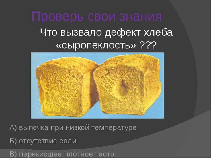 Проверь свои знания А) выпечка при низкой температуре Б) отсутствие соли В) п...