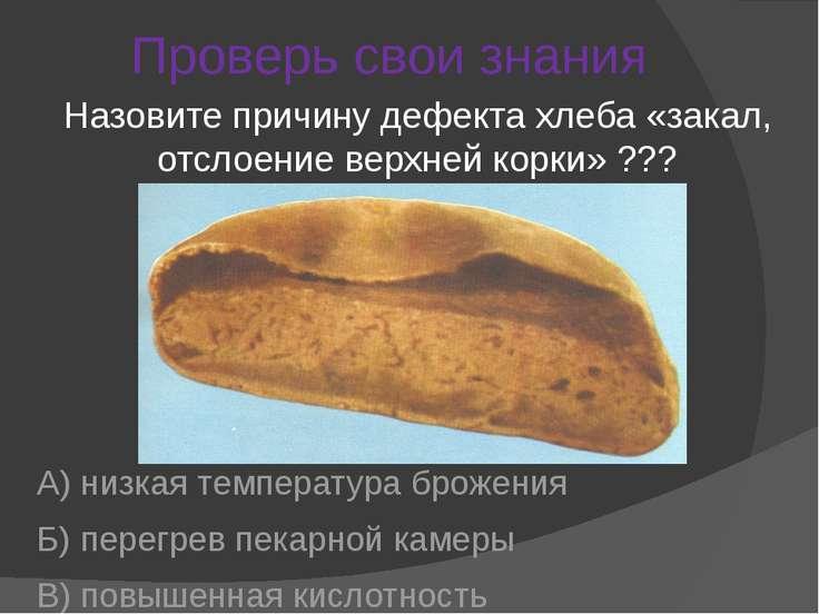 Проверь свои знания А) низкая температура брожения Б) перегрев пекарной камер...