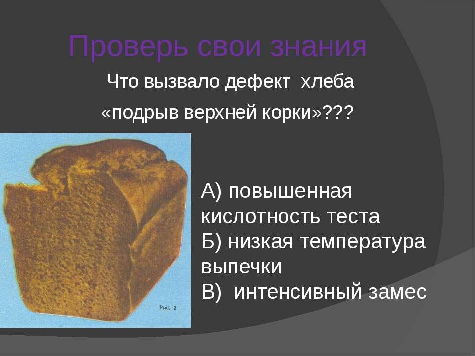 Проверь свои знания Что вызвало дефект хлеба «подрыв верхней корки»??? А) пов...