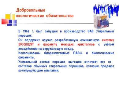 Добровольные экологические обязательства В 1962 г. был запущен в производство...