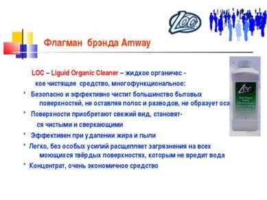 Флагман брэнда Amway LOC – Liguid Organic Cleaner – жидкое органичес - кое чи...