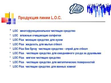 Продукция линии L.O.C. * LOC многофункциональное чистящее средство * LOC влаж...