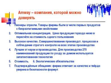Amway – компания, которой можно доверять 1. Пионеры отрасли. Товары фирмы был...