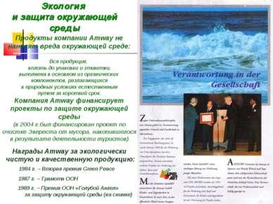 Экология и защита окружающей среды Награды Amway за экологически чистую и кач...