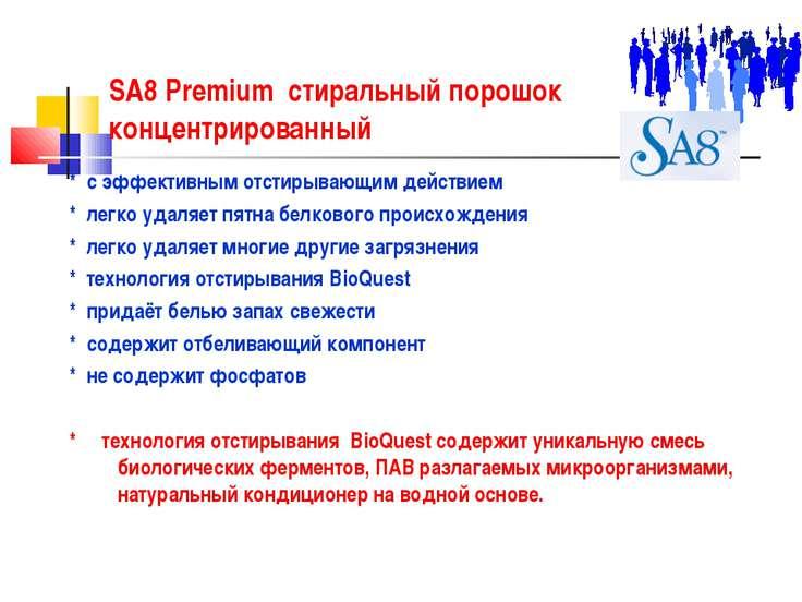 SA8 Premium стиральный порошок концентрированный * с эффективным отстирывающи...