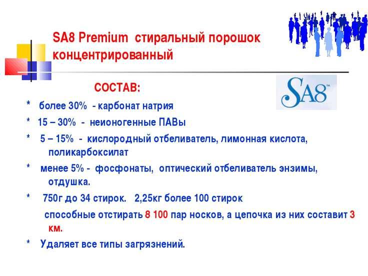 SA8 Premium стиральный порошок концентрированный СОСТАВ: * более 30% - карбон...