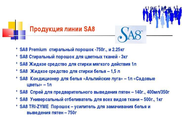 Продукция линии SA8 * SA8 Premium стиральный порошок -750г., и 2.25кг * SA8 С...
