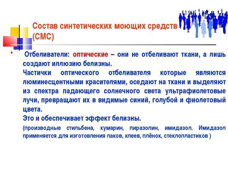Состав синтетических моющих средств (СМС) * Отбеливатели: оптические – они не...
