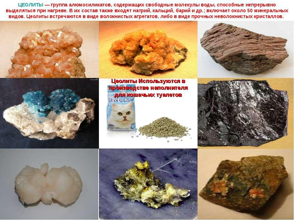 ЦЕОЛИТЫ — группа алюмосиликатов, содержащих свободные молекулы воды, способны...