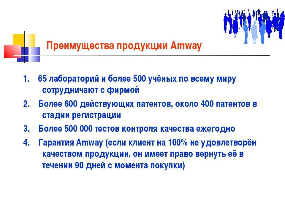 Преимущества продукции Amway 1. 65 лабораторий и более 500 учёных по всему ми...