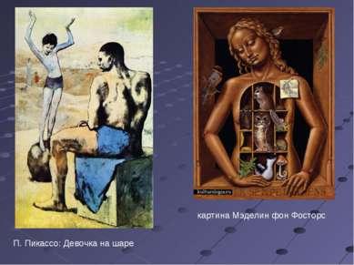П. Пикассо: Девочка на шаре картина Мэделин фон Фосторс