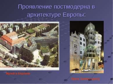 Проявление постмодерна в архитектуре Европы: Музей в Берлине Прага, Бизнес-центр