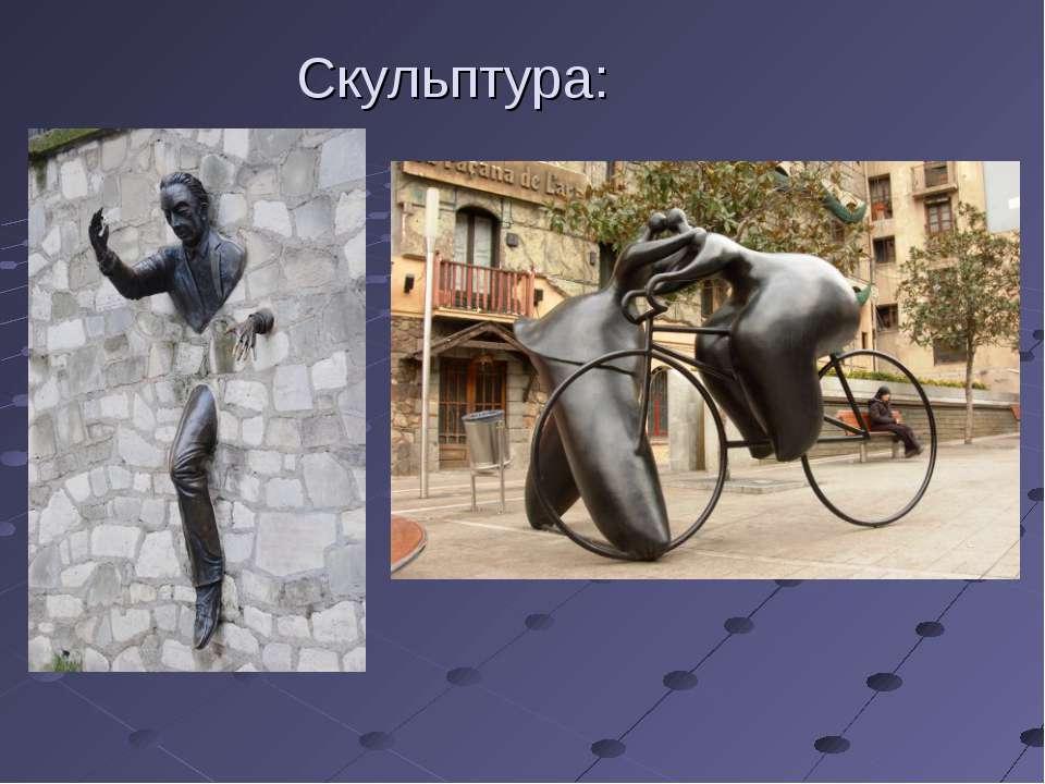 Скульптура: