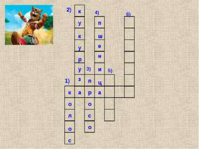 1) 2) 3) 4) 5) 6) к о л о с к к у у у з р а п р о с о п ш е н и ц а
