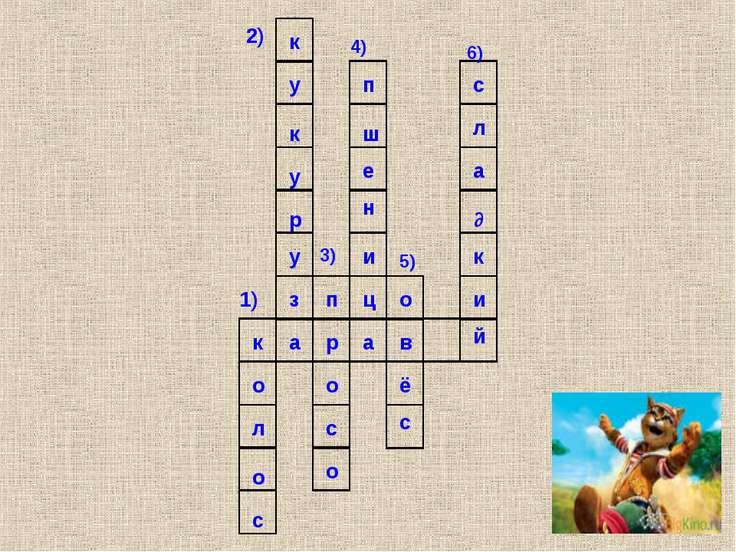 1) 2) 3) 4) 5) 6) к о л о с к к у у у з р а п р о с о п ш е н и ц а о в ё с с...