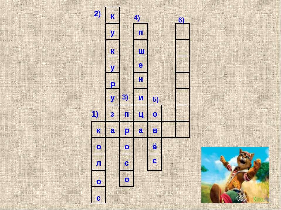 1) 2) 3) 4) 5) 6) к о л о с к к у у у з р а п р о с о п ш е н и ц а о в ё с