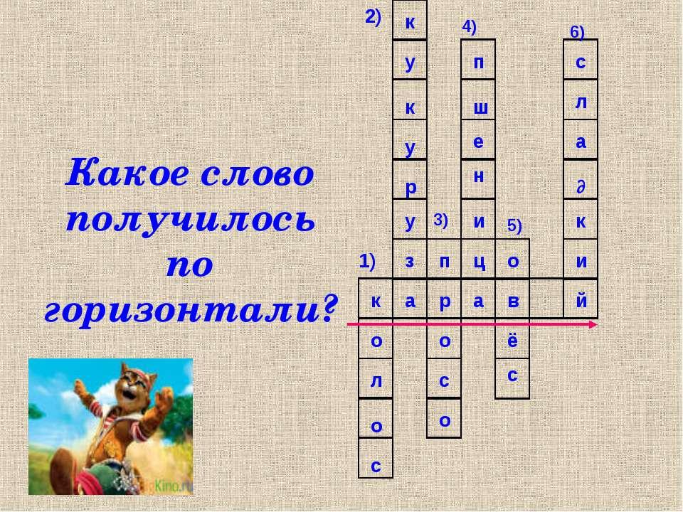 Какое слово получилось по горизонтали? 1) 2) 3) 4) 5) 6) к о л о с к к у у у ...