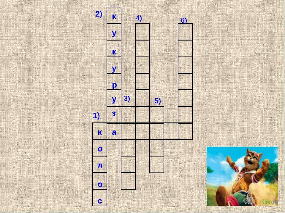 1) 2) 3) 4) 5) 6) к о л о с к к у у у з р а
