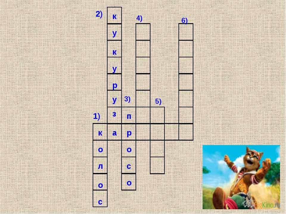1) 2) 3) 4) 5) 6) к о л о с к к у у у з р а п р о с о