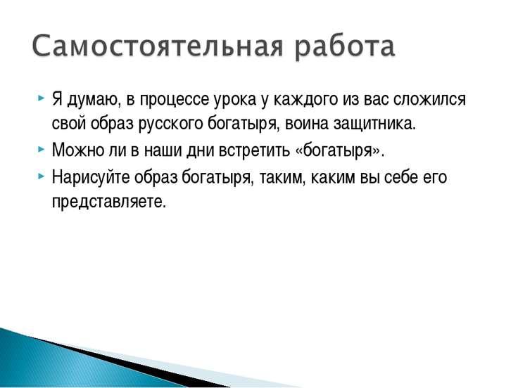 Я думаю, в процессе урока у каждого из вас сложился свой образ русского богат...