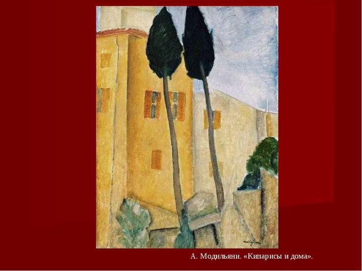 А. Модильяни. «Кипарисы и дома».