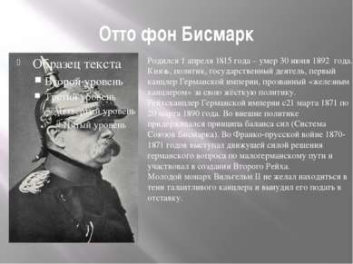 Отто фон Бисмарк Родился 1 апреля 1815 года – умер 30 июня 1892 года. Князь, ...