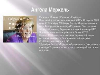 Ангела Меркель Родилась 17 июля 1954 года в Гамбурге. Немецкий политик, лидер...