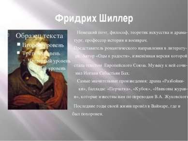 Фридрих Шиллер Немецкий поэт, философ, теоретик искусства и драма- тург, проф...
