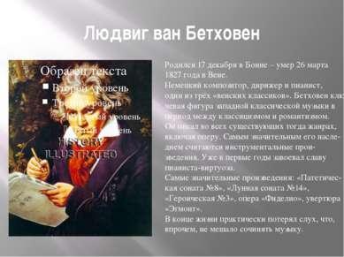 Людвиг ван Бетховен Родился 17 декабря в Бонне – умер 26 марта 1827 года в Ве...