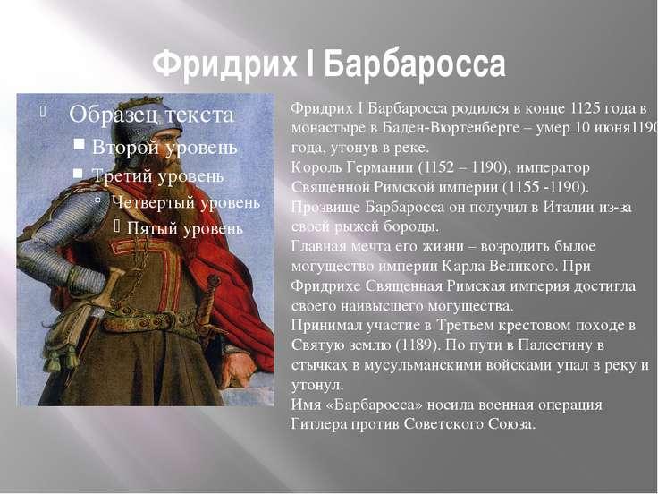 Фридрих I Барбаросса Фридрих I Барбаросса родился в конце 1125 года в монасты...