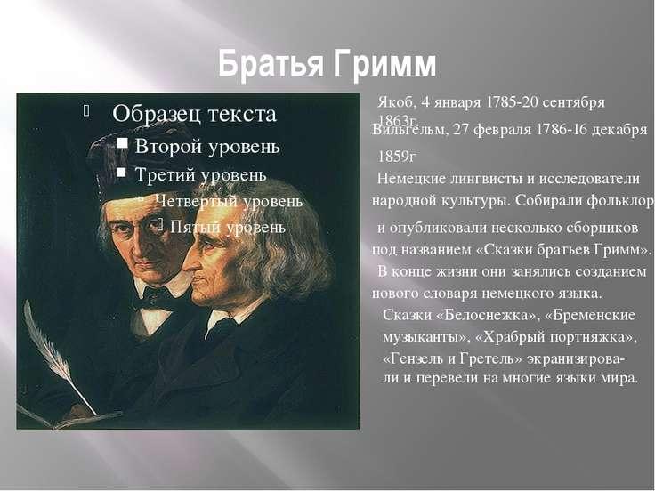 Братья Гримм Якоб, 4 января 1785-20 сентября 1863г. Вильгельм, 27 февраля 178...