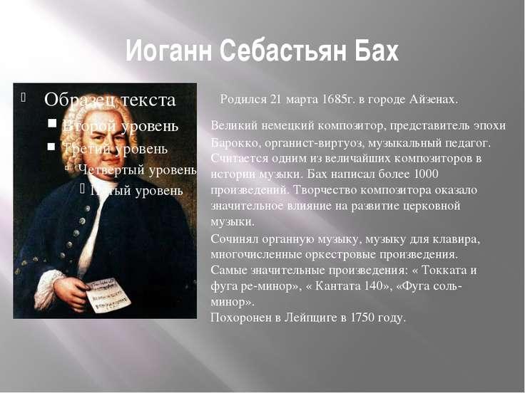 Иоганн Себастьян Бах Родился 21 марта 1685г. в городе Айзенах. Великий немецк...